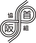 首都・阪神高速利用協同組合