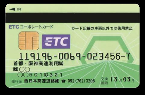 NEXCO ETCコーポレートカード